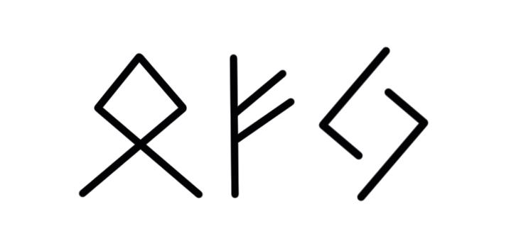 Руническая формула
