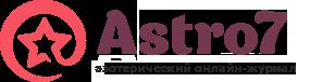 Астрожурнал. Онлайн журнал эзотерического сервиса Astro7